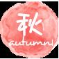 秋 屏風山ご案内 屏風山の四季 明日の稲津を築くまちづくり推進協議会