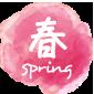 春 屏風山ご案内 屏風山の四季 明日の稲津を築くまちづくり推進協議会