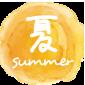 夏春 屏風山ご案内 屏風山の四季 明日の稲津を築くまちづくり推進協議会