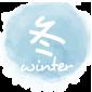 冬 屏風山ご案内 屏風山の四季 明日の稲津を築くまちづくり推進協議会