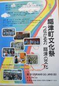 第42回稲津町文化祭のご案内 プログラム