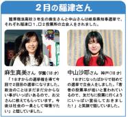 2月の稲津さん 18歳選挙で立会人