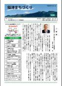 まちづくり新聞 2017.6.1 22号