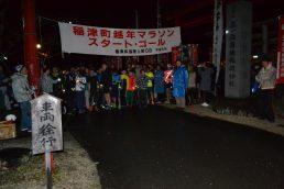 越年マラソン 163名完走!