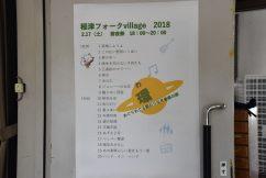 いよいよ始まります 稲津フォークvillage2018