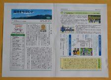 稲津まちづくり新聞 第26号 令和元年6月1日