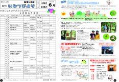今月の「いなつびより」 令和元年6月 484号