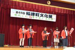 好天に恵まれ大盛況 稲津町文化祭