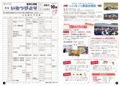 今月の「いなつびより」 令和元年10月 488号