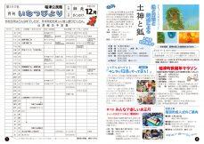 今月の「いなつびより」 令和元年12月 490号