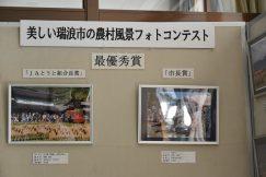 のどかな農村風景 写真展
