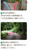 陶都森林組合より  屏風山 笹平口登山道通行止めのお知らせ